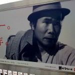 Tora-san poster in Tokyo's Shibuya Station